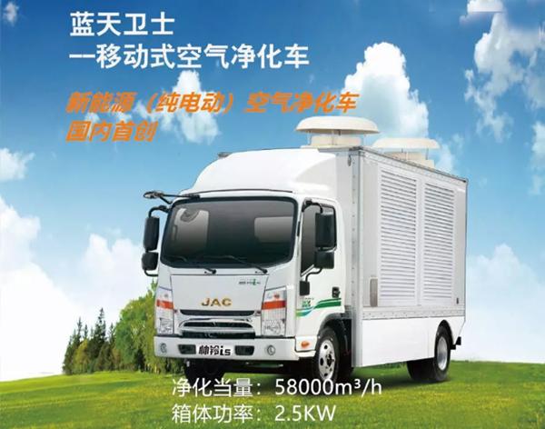 哈尔滨新能源空气净化车